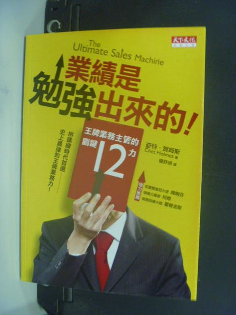 【書寶二手書T5/行銷_HNF】業績是勉強出來的_王牌業務主管的關鍵12力_查特賀姆斯