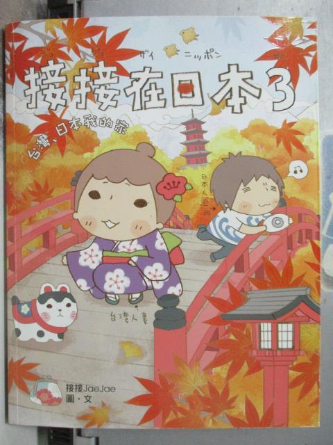 【書寶二手書T1/繪本_OAO】接接在日本3_接接