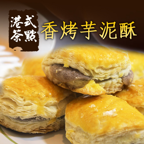 【台北濱江】金黃酥脆外皮,搭配綿密芋頭泥,口味驚奇甜而不膩~香烤芋泥酥6入/盒