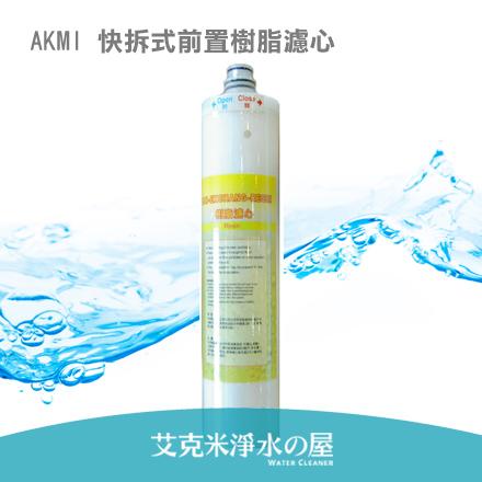 【艾克米】AKMI 快拆式前置樹脂濾心(1入)~可去除水中石灰質水垢(鈣鎂離子)軟化水質,口感更好!台灣製造/品質有保障。