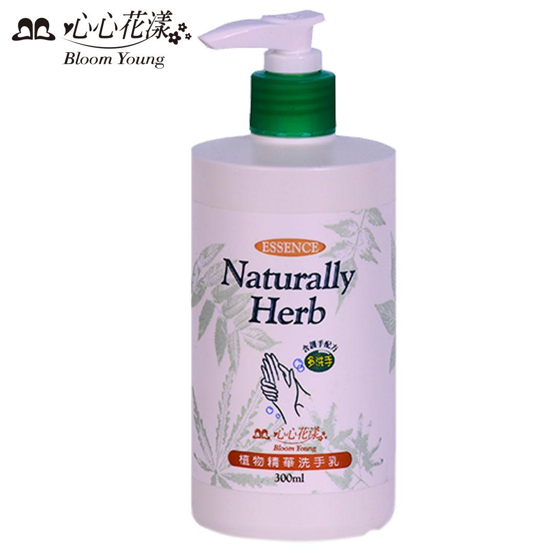 心心花漾 天然植物洗手乳(300ml)