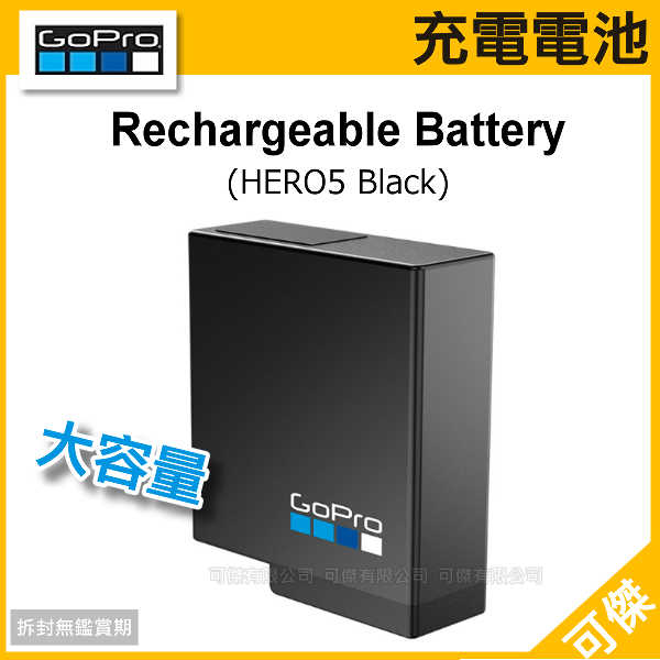 可傑  GoPro  HERO5  Black  專用充電電池   AABAT-001  1220mAh   適用HERO 5  公司貨