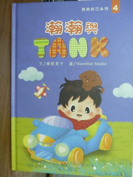 【書寶二手書T8/少年童書_QJT】瀚瀚與TANK_糖朝栗子