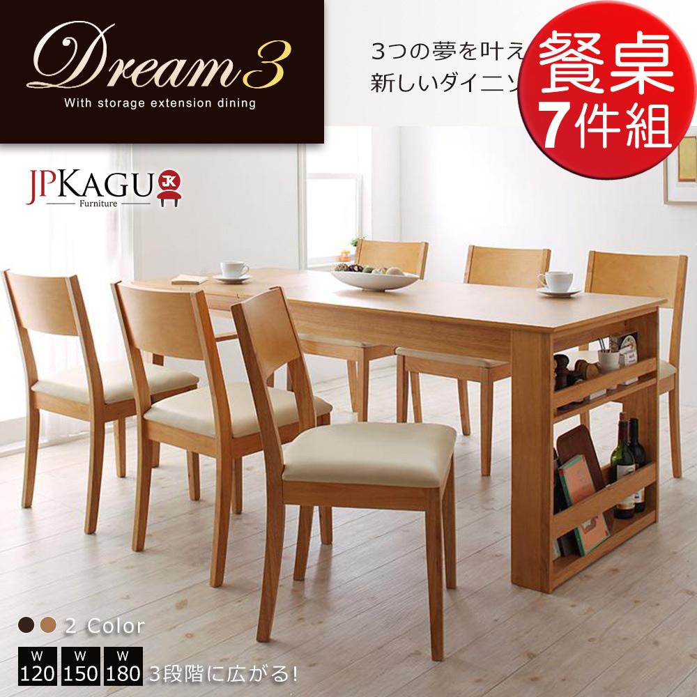 JP Kagu 日系簡約附收納架3段延伸餐桌7件組-餐桌+餐椅6入(二色)