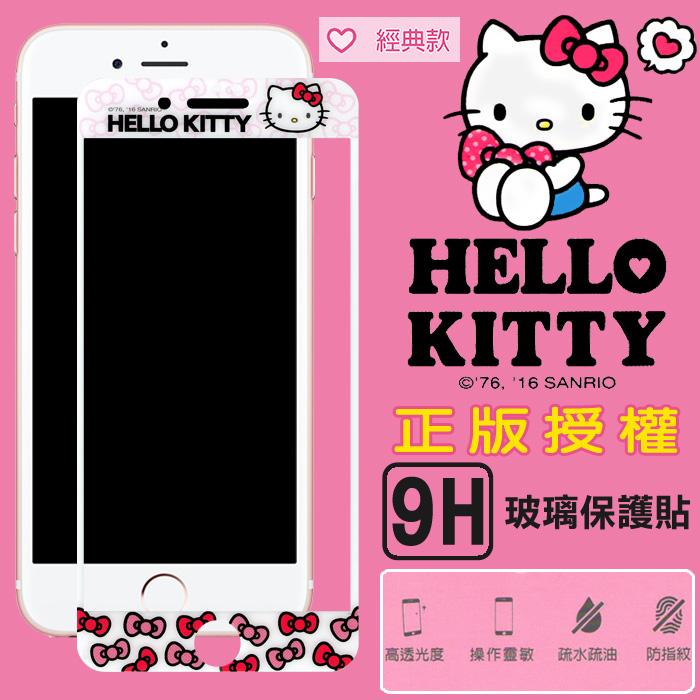 9H滿版 Hello kitty 正版授權5.5吋 iPhone 7 Plus/i7+經典款 彩繪玻璃手機螢幕保護貼/支援3D觸控/易貼無氣泡/強化玻璃/鋼化玻璃 保護貼 保貼/TIS購物館
