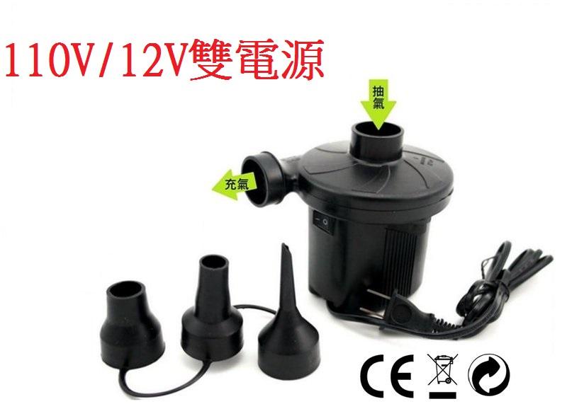 【大山野營】中和  12V/110V雙電源充氣馬達 電動馬達 充氣幫浦 電動幫浦 車用充氣幫浦TNR-184