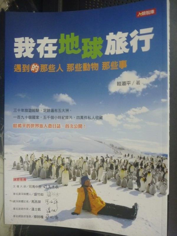 【書寶二手書T7/旅遊_YFM】我在地球旅行:遇到的那些人那些動物那些事_眭澔平