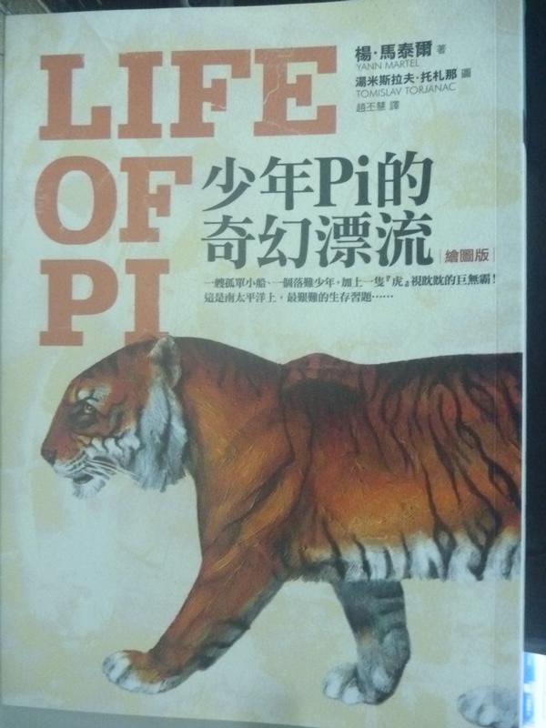 【書寶二手書T2/一般小說_LGD】少年Pi的奇幻漂流_原價350_楊.馬泰爾, 趙丕慧