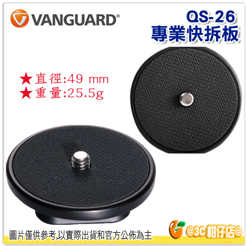 VANGUARD 精嘉 QS-26 專業快拆板 公司貨 另售 QS-100RF QS-100SS 轉換螺絲 快板 雲台把手 等 攝影配件