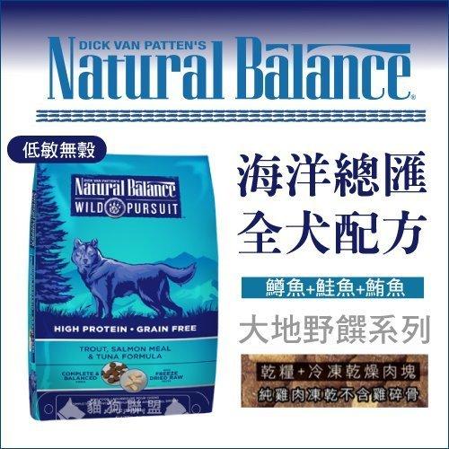 +貓狗樂園+ Natural Balance【全犬。大地野饌系列。低敏無穀海洋總匯。4磅】950元