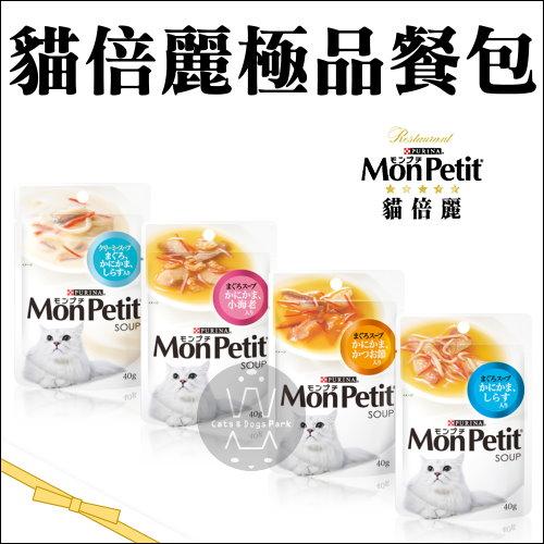 +貓狗樂園+ Mon Petit【貓倍麗極品餐包。四種口味。40g】28元*單罐賣場