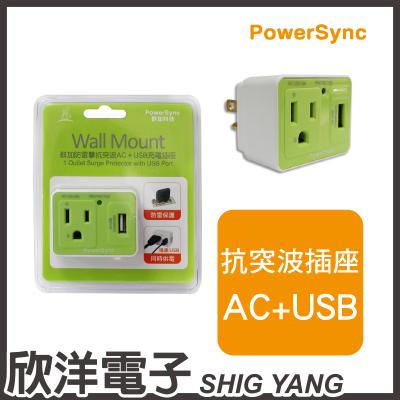 ※ 欣洋電子 ※ 群加科技 防雷擊抗突波AC+USB充電插座/1埠USB+單孔壁插 綠 (PWS-ESU1015) /PowerSync包爾星克