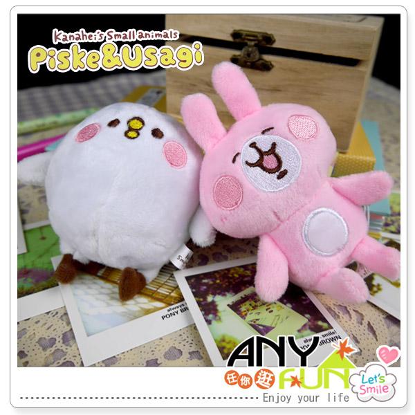 任你逛☆ 3吋卡娜赫拉小動物 造型娃娃 兔子小雞 超級搭擋 包包掛飾 可愛佩件 小飾品anyfun【U5021】