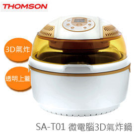 THOMSON SA-T01 氣炸鍋 微電腦 3D 健康 少油 10L 大容量 公司貨