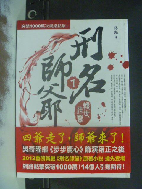 【書寶二手書T1/一般小說_KFH】刑名師爺1:轉世法醫_沐軼