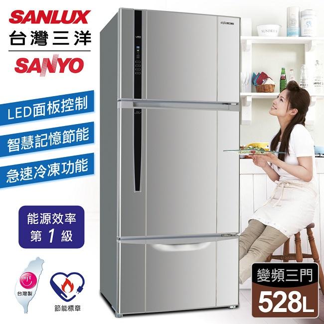 【台灣三洋 SANLUX】528公升一級三門變頻冰箱/銀色(SR-B528CV)