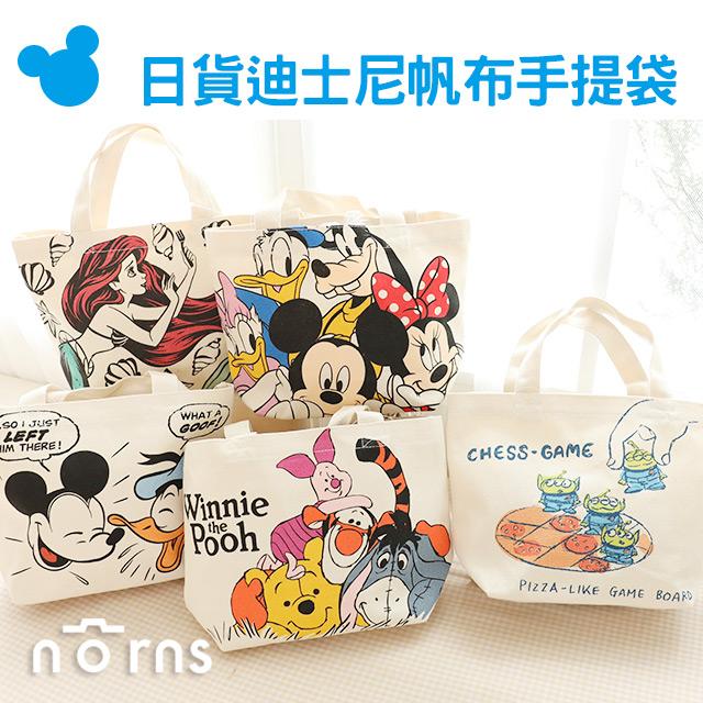 NORNS【日貨迪士尼帆布手提袋】包包 便當袋 小美人魚 三眼怪米奇米妮 小熊維尼 卡通