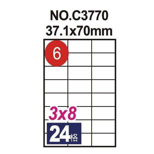 【鶴屋 電腦標籤】#06 電腦列印標籤紙/三用標籤/24格/37.1×70mm (20張/包)