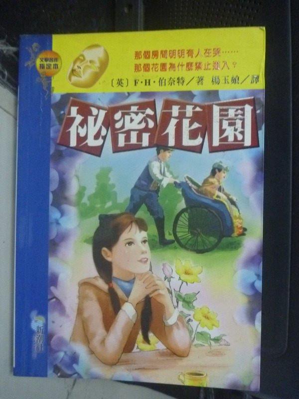 【書寶二手書T3/兒童文學_INC】祕密花園_F‧H‧伯奈特