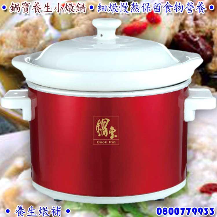 鍋寶養生小燉鍋0.6公升(6006)【3期0利率】【本島免運】