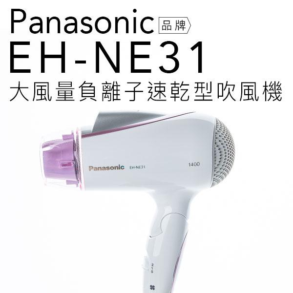 Panasonic 國際牌 EH-NE31 負離子吹風機【公司貨】