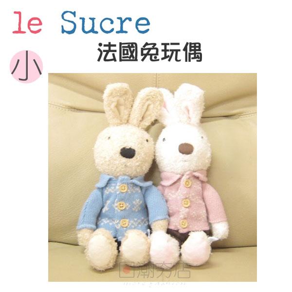 [日潮夯店] 日本正版進口 le Sucre 法國兔 砂糖兔 毛絨 情侶 玩偶 娃娃 32cm S