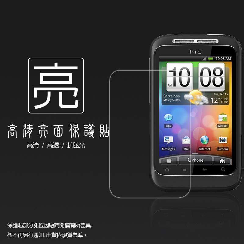 亮面螢幕保護貼 HTC Wildfire S 野火S A510e G13 保護貼