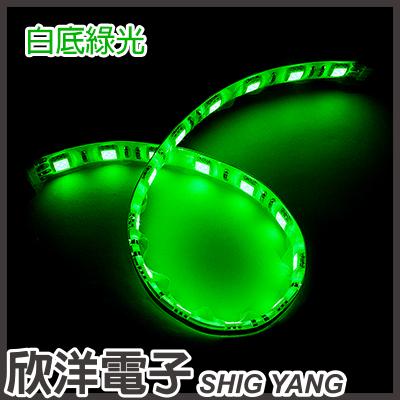 ※ 欣洋電子 ※ 12V 5050 LED18燈30CM條燈 (綠光) / 黑底、白底 自由選購 (0651-G、0652-G)