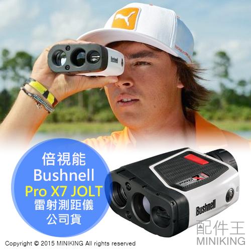【配件王】贈電池 免運 公司貨 Bushnell 倍視能 Pro X7 JOLT 雷射測距望遠鏡 高爾夫球 測距儀 另 坡度版