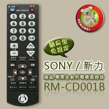 【簡易型】RM-CD001B (SONY 新力)液晶/電漿全系列電視遙控器**本售價為單支價格**