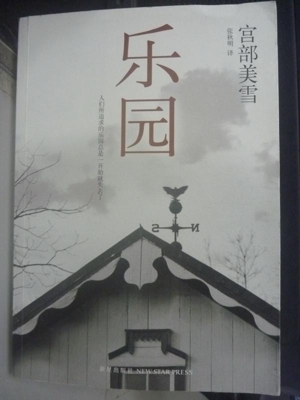 【書寶二手書T5/翻譯小說_LET】樂園_宮部美雪_簡體書