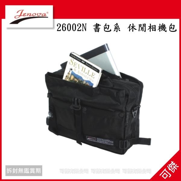 可傑  JENOVA 吉尼佛 26002N 書包系 休閒相機包