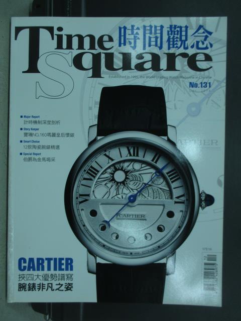 【書寶二手書T1/收藏_ZJH】時間觀念_131期_CARTIER?四大優勢譜寫腕錶非凡之姿等