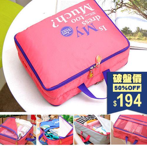 【全店5折】五件組優質旅行分類收納包。/收納包【K1001】現貨+預購