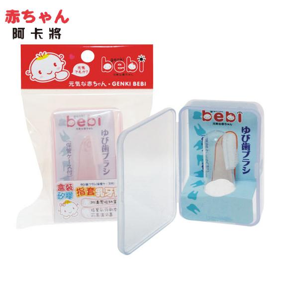 genki bebi 元氣寶寶 盒裝指套牙刷