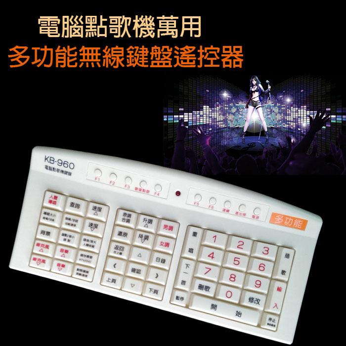 金嗓 點將家 音圓 美華 音霸 點歌機萬用遙控器 無線遙控器鍵盤 多功能電腦點歌機無線鍵盤遙控器KB-960