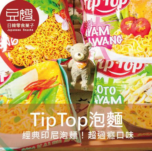 【豆嫂】印尼泡麵 Tip Top經典風味泡麵(檸檬雞柳/香雞湯麵/洋蔥香雞/頂級炒麵)
