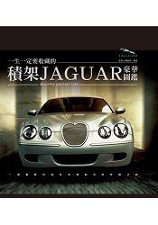 一生一定要收藏的積架JAGUAR豪華圖鑑:全臺唯一,完整介紹積架車型、性能測試、獨家工藝技術、賽車運動和未來發展