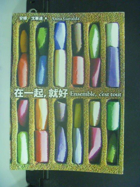 【書寶二手書T9/翻譯小說_KJW】在一起就好_施瑞瑄, 安娜‧戈華達