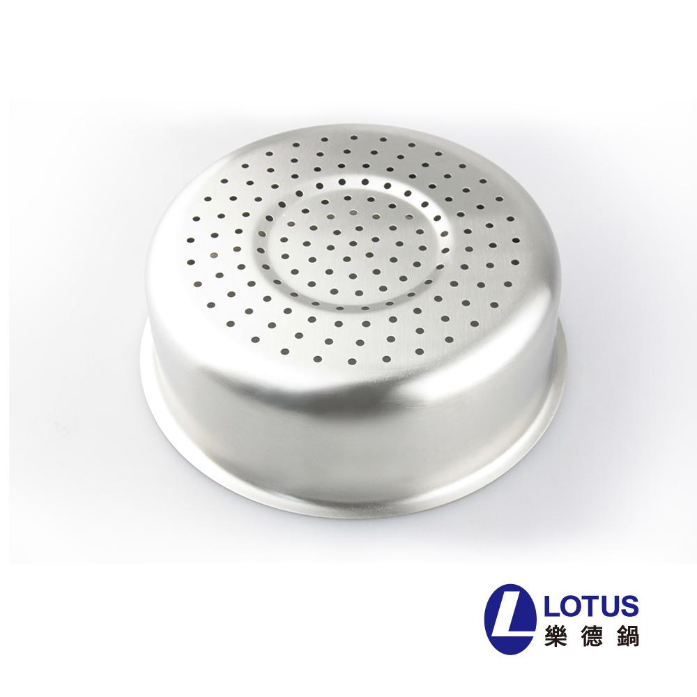 【LOTUS樂德鍋】多功能完美壓力鍋-蒸盤蒸架