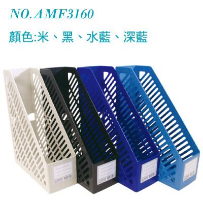 WIP  一體成形雜誌箱/A4/AMF3160
