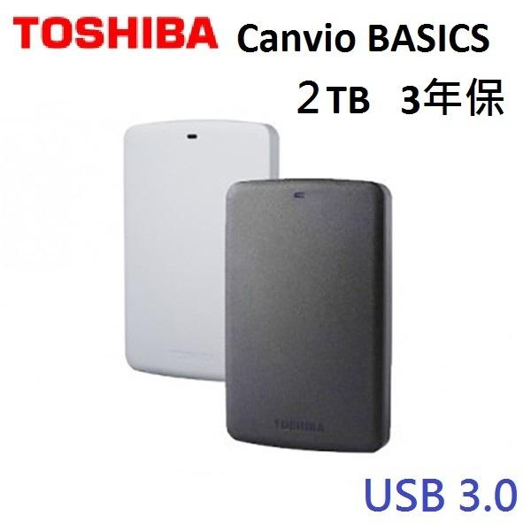 東芝 TOSHIBA 2TB 外接式硬碟 Canvio BASICS 白靚潮 II 2.5吋 行動硬碟