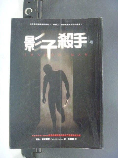 【書寶二手書T6/一般小說_JHK】影子殺手_杜蕾蕾, Cody McFadye