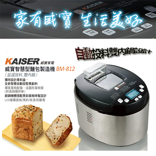 威寶家電【威寶Kaiser】智慧型麵包製造機(雙內鍋/延遲放料)(BM-812)