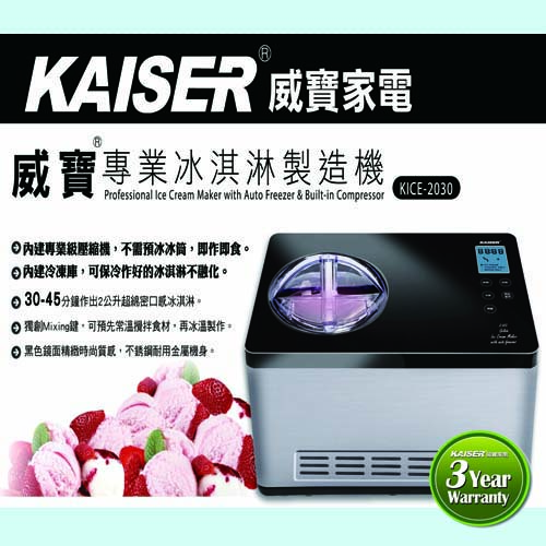 威寶家電【威寶Kaiser】專業頂級冰淇淋製造機(KICE-2030)
