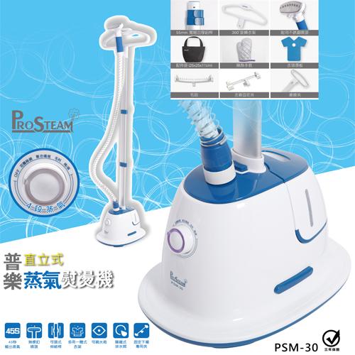威寶家電【Prosteam普樂】專業豪華直立式蒸氣掛燙機(PGS-30)