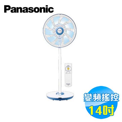 國際 Panasonic 14吋 DC直流 遙控 立扇 F-L14DMD