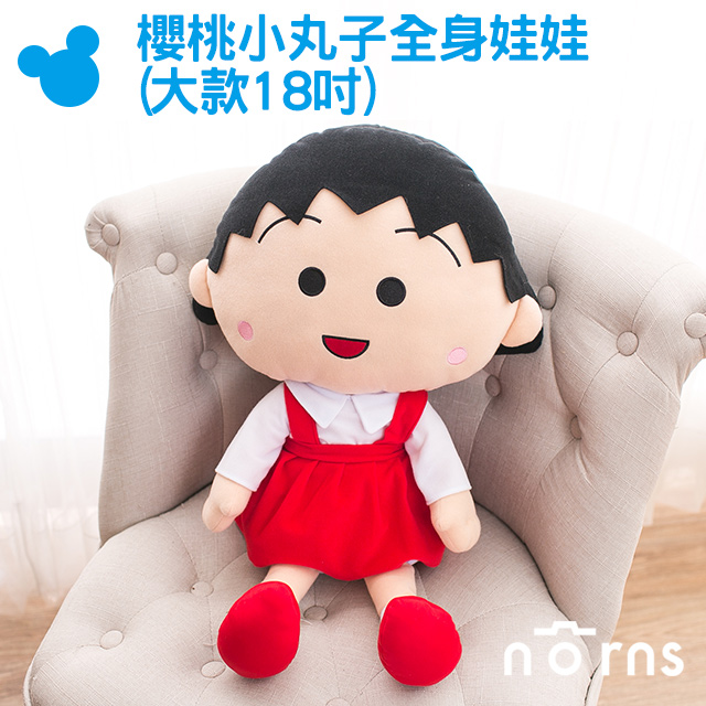 NORNS 【櫻桃小丸子全身娃娃(大款18吋)】玩偶 禮物