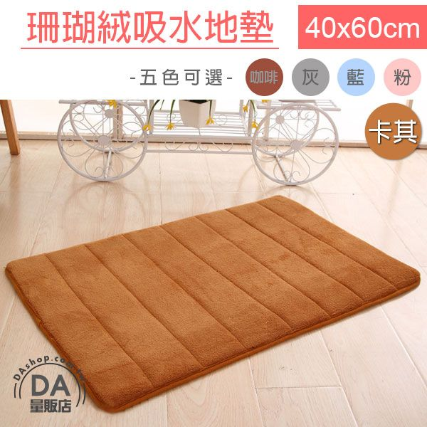《DA量販店》居家 生活 珊瑚絨 棉質 地墊 止滑墊 防滑墊 腳踏墊 卡其色(V50-0903)