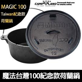 MAGIC 12吋 荷蘭鍋100年紀念款 RV-IRON 509N (鍋蓋三立腳) 鑄鐵鍋